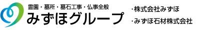 みずほ石材株式会社