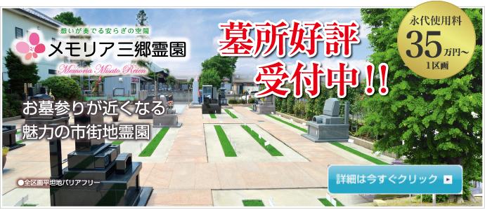 メモリア三郷霊園 施設概要はこちら