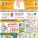 メモリア三郷霊園春の現地特別ご見学会実施中
